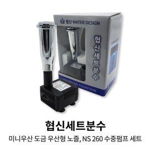 협신세트분수 미니우산 도금 분수노즐+NS260 수중펌프
