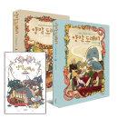 (재미주의) 양말 도깨비 시즌 2 (전2권) +양말도깨비 컬러링북  총3권
