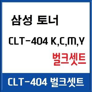 정품토너 CLT-404S (K C M Y) 벌크셋트 박스없음