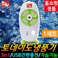 대웅 토네이도 냉풍기 USB 미니 에어컨 선풍기 1세트