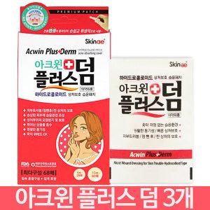 아크윈 플러스덤 패치 68매x3개/민감 피부 보호 습윤