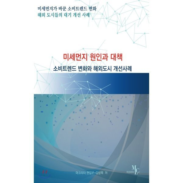 미세먼지 원인과 대책 소비트렌드 변화와 해외도시 개선사례  마크리더 편집부 김상목