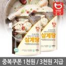 국내산 닭한마리 삼계탕 1000g x 2개 할인 /갈비탕