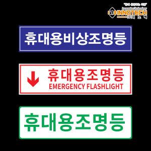 휴대용조명등 축광(야광)스티커 안전표지판 3종 모음