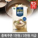 동치미 물냉면 3인(1395g)  시원담백한 육수/비빔냉면