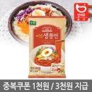 비빔 생쫄면 3인(630g)  /탱글탱글한 면발 환상적인맛