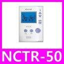 각방제어 조절기 NCTR-50