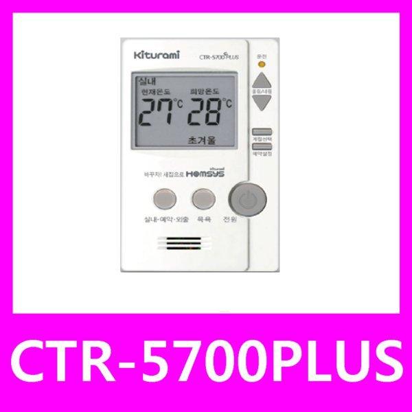 각방제어 조절기 CTR-5700 PLUS
