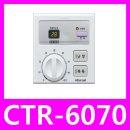 각방제어 조절기 CTR-6070