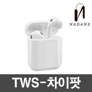 차이팟 에어팟 TWS i7 i9 i12 블루투스 무선 이어폰