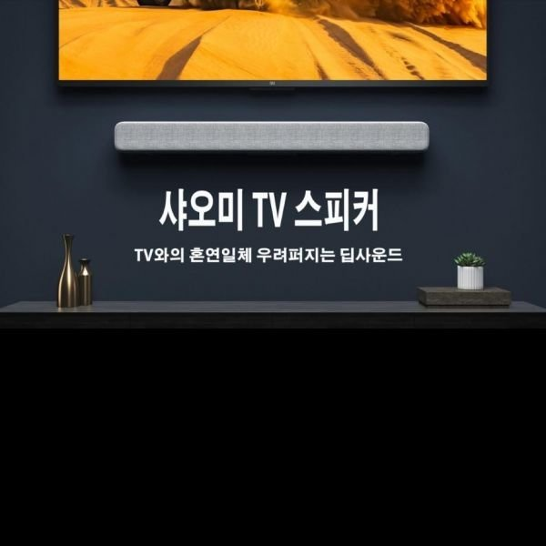 샤오미스피커/TV사운드바