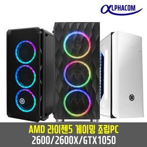 라이젠5 2600/GTX1050/8G/게임용 조립컴퓨터PC