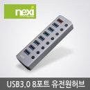 USB 허브 7포트+1포트 충전 USB3.0 유전원 (NX809)