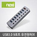 USB 허브 7포트+1 충전+1 PD USB3.0 유전원 (NX810)