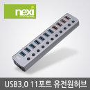 USB 허브 7포트+4포트 충전 USB3.0 유전원 (NX811)