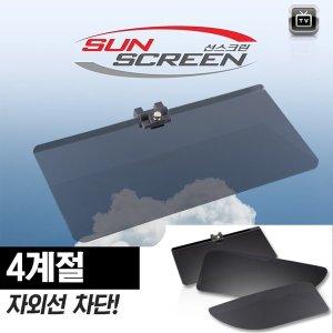 차량용 선글라스 썬스크린 3종 햇빛차단 자외선차단