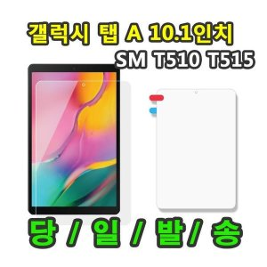 갤럭시탭A 10.1 2019 SM-T510 SM-T515 액정 보호필름