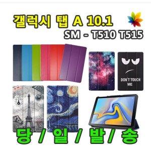 갤럭시탭A 10.1 2019 SM-T510 SM-T515 북커버 케이스