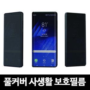 갤럭시S10 5G G977 3d 풀커버 사생활 정보 보호 필름