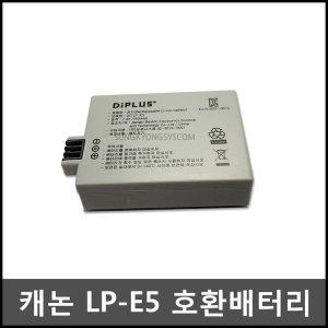 캐논 LP-E5 EOS 1000D KISS F XSI 배터리 충전기