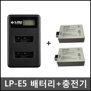 캐논 LP-E5 EOS 450D 500D 1000D 배터리2개+충전기