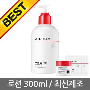 최신 아토팜 MLE 로션 300ml + 샘플3종