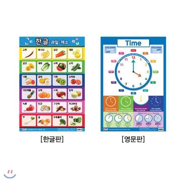 유아 벽보 영어 : 한글 과일 채소  Time