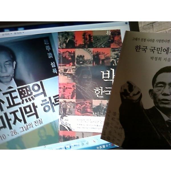 박정희의 마지막 하루 + 박정희 한국의 탄생 + 한국 국민에게 고함 /(세권/하단참조)