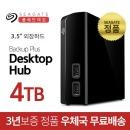 Backup Plus Desktop Hub 4TB 외장하드 +3년 보증+정품