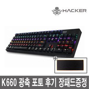 앱코 K660 카일광축 완전방수 기계식키보드 블랙리니어