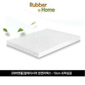 러버앳홈 천연라텍스 매트/베개 :천연라텍스 10cm/슈퍼싱글_방수속커버+겉커버포함