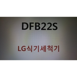 DFB22S LG 디오스 식기세척기