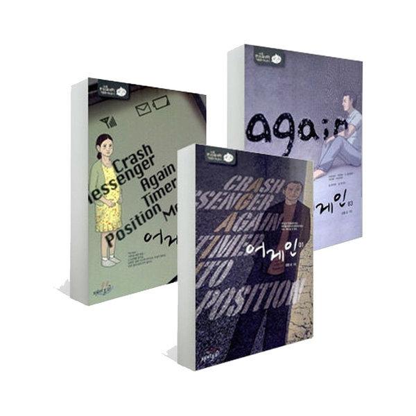 (재미주의) 어게인 세트 전3권 /GQ0040
