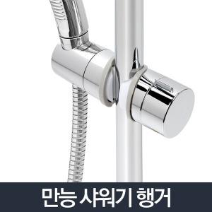 만능샤워기행거/거치대 욕실 샤워홀더 샤워기 걸이