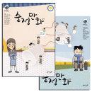 (재미주의) 순정만화 전2권세트 /GQ0025