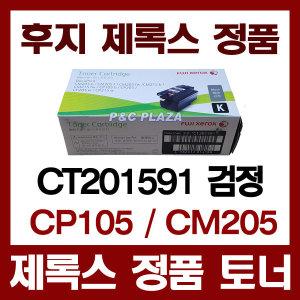 정품토너 CT201591/검정/CP105/CM205b/CP205/CM215fw