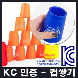 스포츠스택스 - KC 인증 컵쌓기 스포츠 스태킹 스피드