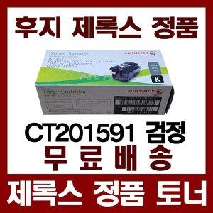 제록스 정품토너 CT201591/검정/CP105/CM205b/CP205/C