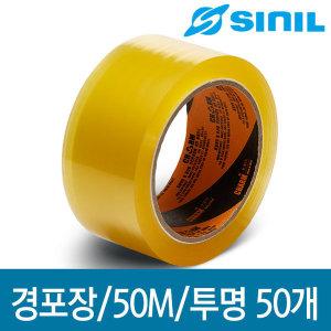 무료배송/박스테이프/포장/택배/경포장/50M투명-50개