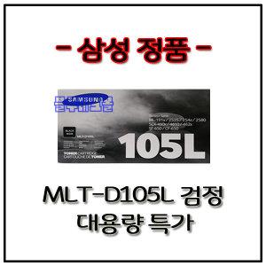 삼성 정품 MLT-D105L 대용량 특가 당일발송 MLT D105L