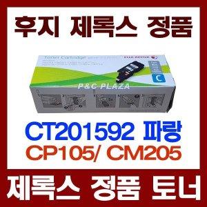 정품토너 CT201592/파랑/CP105/CM205b/CP205/CM215fw