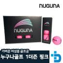 누구나골프 2피스 여성용 누구나볼 1더즌 핑크