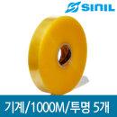 무료배송/자동/기계용포장테이프/1000M투명-5개
