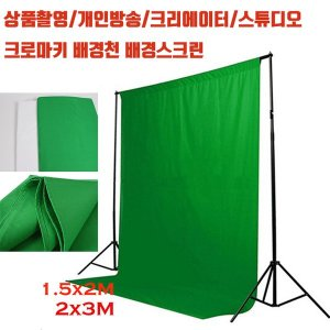 배경스탠드 + 배경천 화이트 1.5 x 2m SET 개인방송