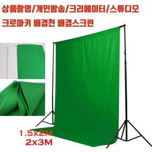 배경스탠드 + 배경천 화이트 2 x 3m SET 상품촬영