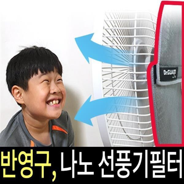 닥터가드 선풍기 나노 미세먼지 필터 공기정화기