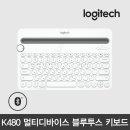 로지텍코리아 K480 멀티 블루투스 키보드 화이트