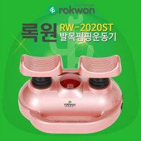 록원 발목펌핑 운동기 RW-2020ST /발목운동기