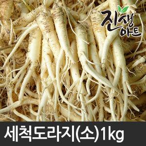 국내산 약도라지 세척도라지 소(小) 1kg