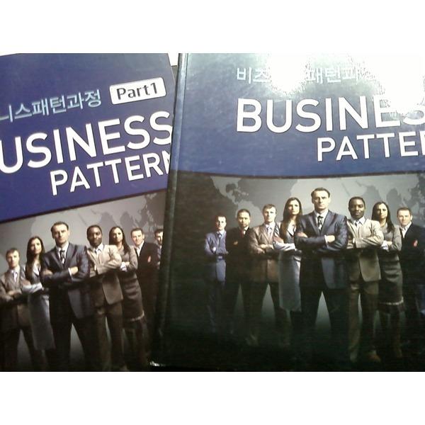 입으로 배우는 진짜 미국 영어- 비즈니스패턴관정 Business Pattern /(두권/내공UP/S